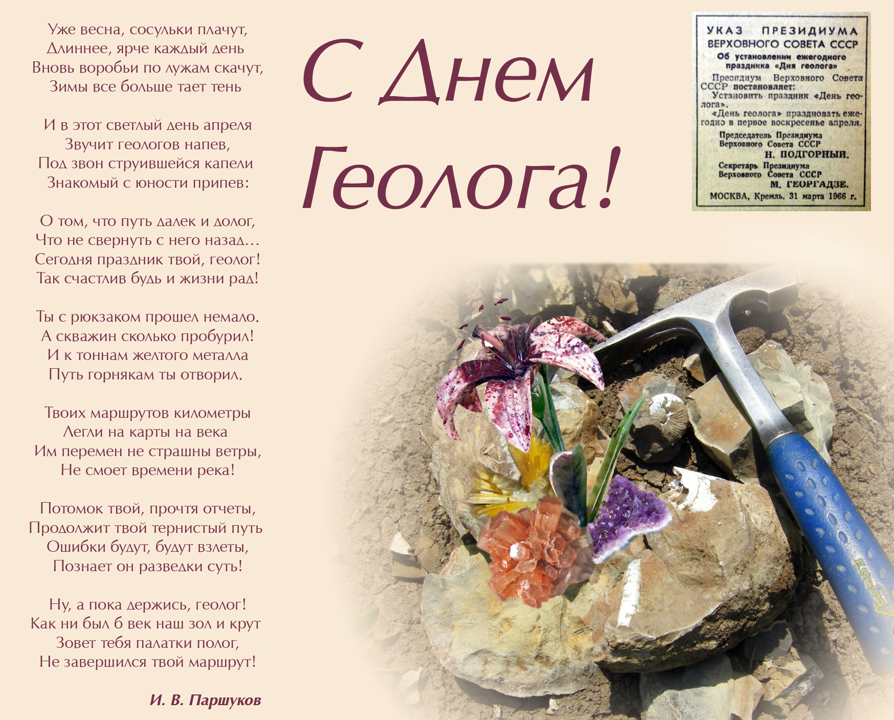 Поздравляем С Днем Геолога! | Журнал Рациональное освоение недр